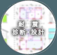 耐震診断・設計