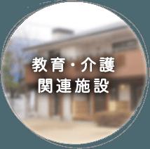 教育・介護関連施設